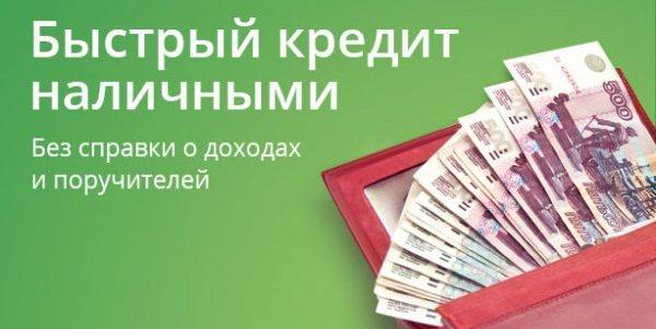 Кредит потребительский в астане