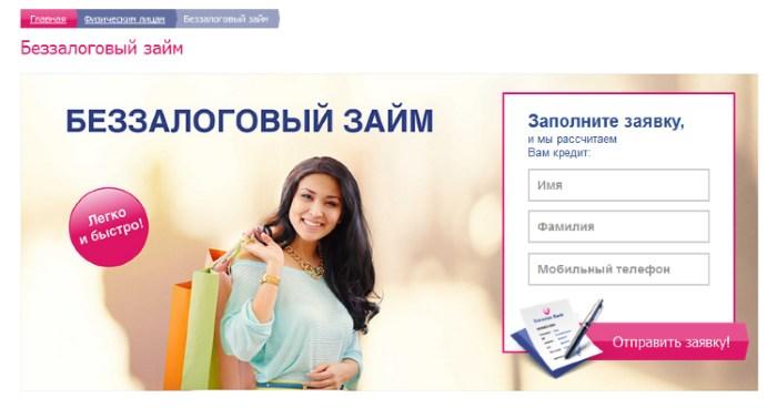 Потребительский кредит евразийский банк казахстана получить банковскую карту золотая корона