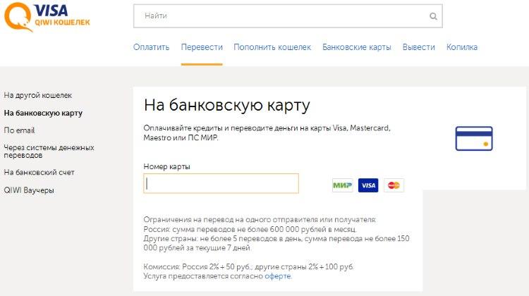 Как снять деньги с Киви кошелька в Украине