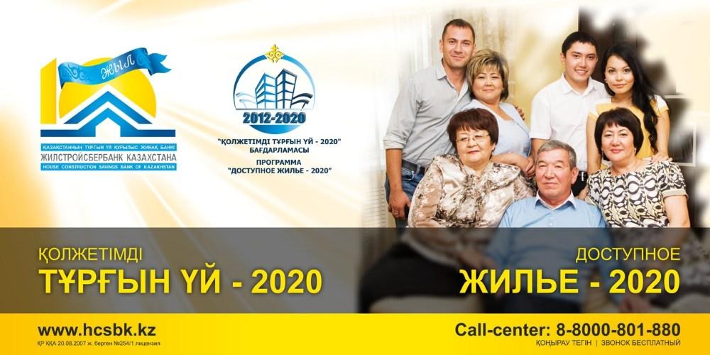 Изображение - Ипотека в астане жилстройсбербанк казахстана hcsbk