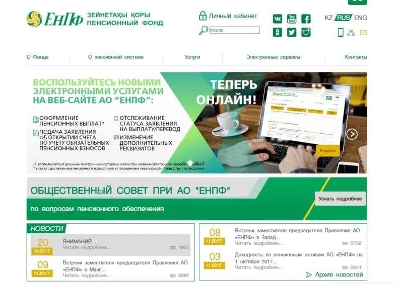 ЕНПФ Казахстан: как проверить пенсионные накопления, узнать сумму очисления в enpf.kz, онлайн интернет проверка