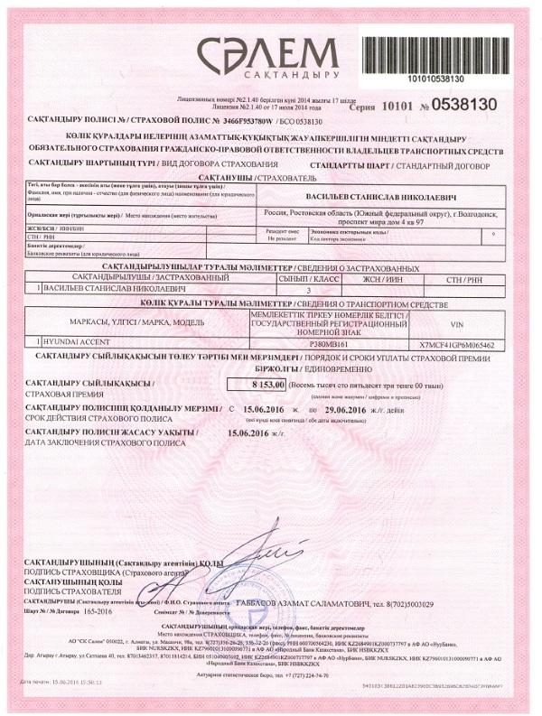 Как купить страховку Осаго в Казахстане для российского авто, автострахование, стоимость страховки